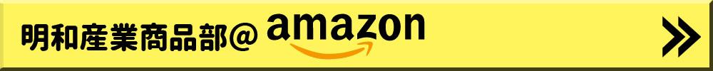明和産業商品部Amazon